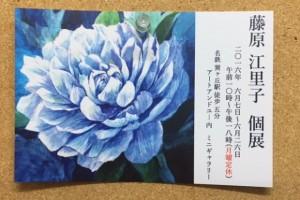 erikofujiwara1