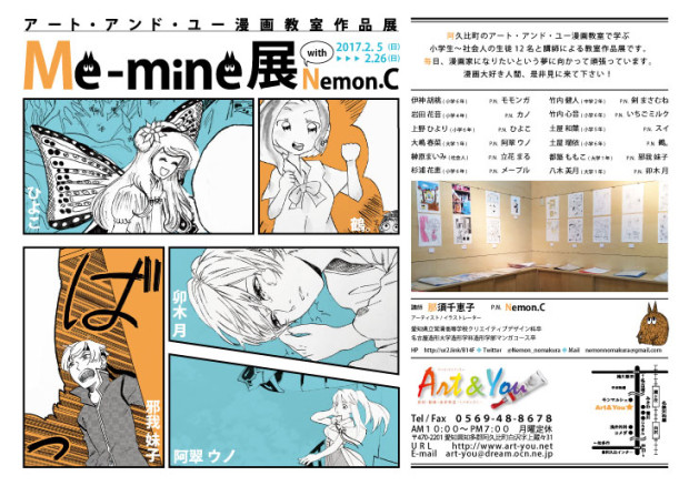 About作品合同展「Me-mine展with Nenon.C」