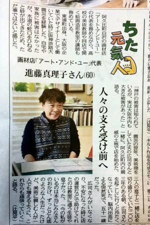 中日新聞知多版