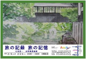 1802_石垣さんDM-01