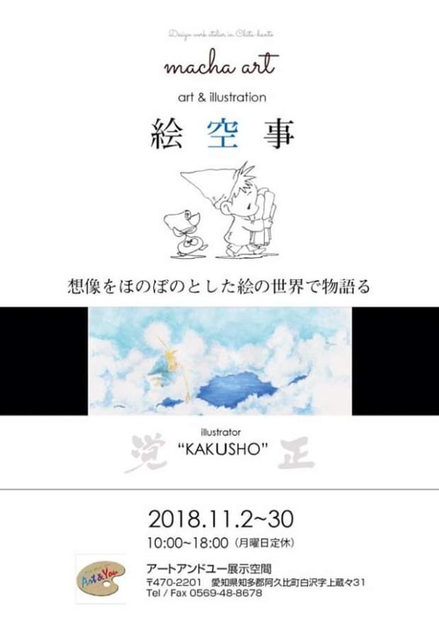 小田原先生作品展