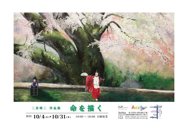 1810_二宮さん作品展-01
