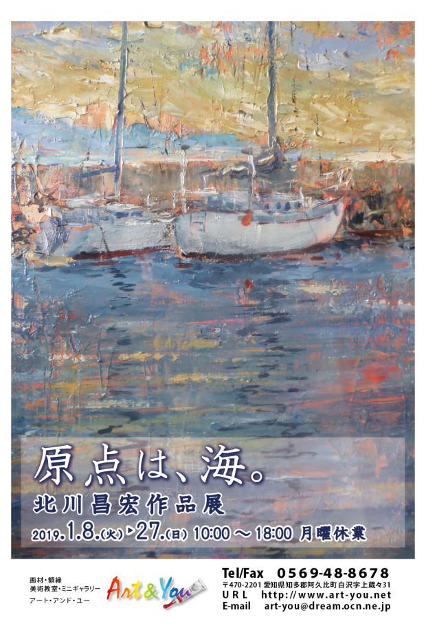 181225_北川さんDM
