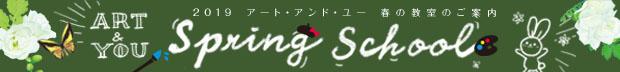 2019spring