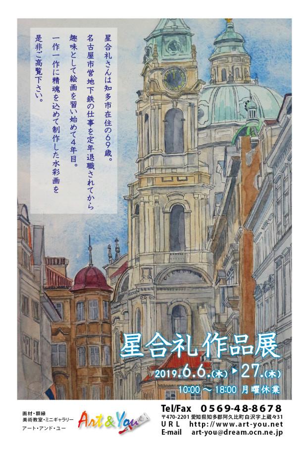 190606_星合さん作品展-01