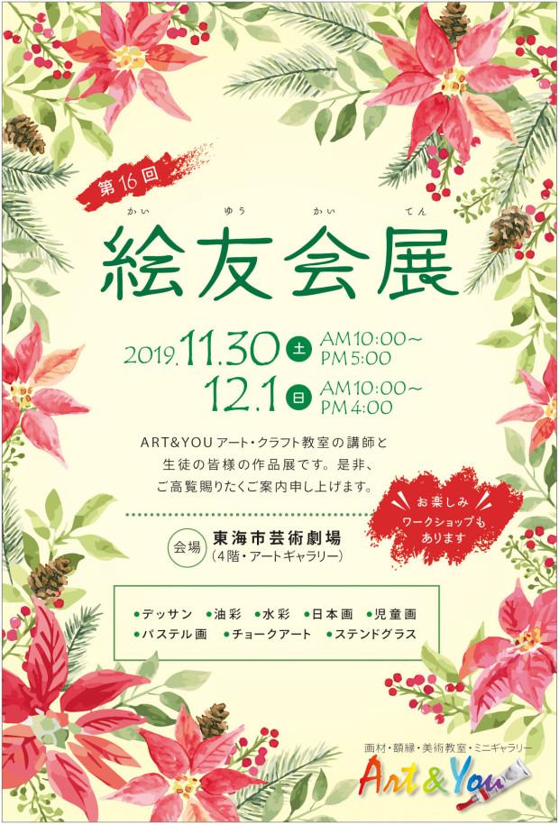 2019絵友会展_01