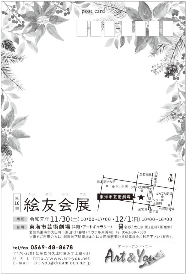 2019絵友会展_02