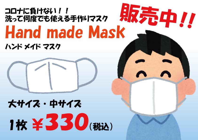 ところ し てる マスク 販売